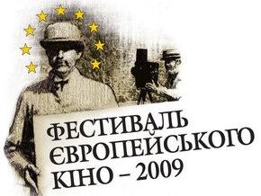 Сегодня в Киеве стартует Фестиваль европейского кино