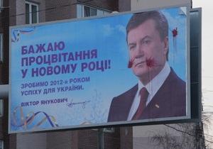 Одесская милиция завела уголовное дело по факту загрязнения краской девяти билбордов с изображением Януковича