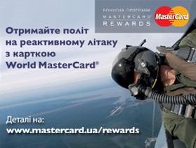 Бесценные возможности с картой World MasterCard®
