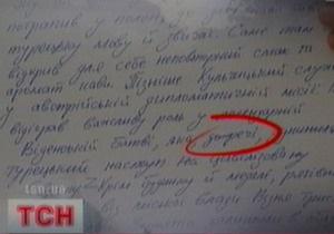 Табачник допустил ошибку в диктанте по украинскому языку