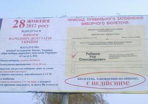 Лидер депутатов-перебежчиков разместил билборд с  правильным  заполнением бюллетеня