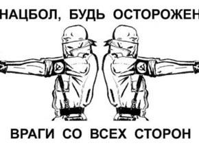 В центре Москвы задержаны девять нацболов