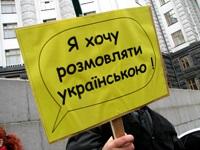 Взгляд: Киев язык доведет