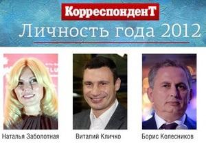 Корреспондент: Десять человек, определявших ход событий в Украине в 2012-м