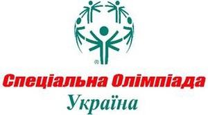 Урочисте свято бадмінтону для людей з вадами інтелекту - проведення Відкритого Регіонального турніру з бадмінтону Спеціальної Олімпіади України