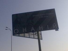 Под Киевом появились пародии на билборды Яценюка