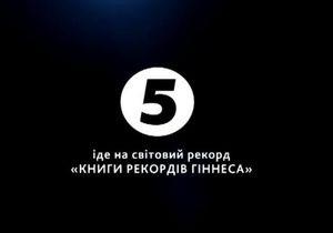 Идущий на мировой рекорд телемарафон 5 канала Українська незалежність длится уже более суток