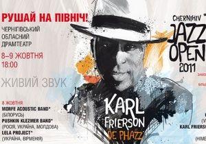 Карл Фриерсон выступит на джазовом фестивале в Чернигове