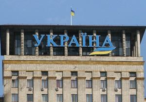На проживание депутатов в гостинице Украина выделили миллион гривен