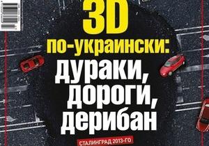 Корреспондент: Украинские дороги не вынесли зимы, безденежья и воровства