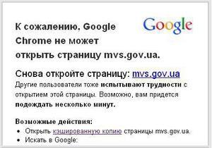 Закрытие EX.ua: МВД не может восстановить доступ к своему сайту