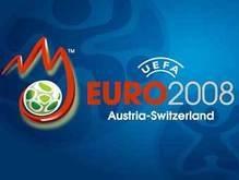 Доходы от проведения Евро-2008 составили 700 млн евро
