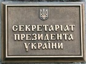 Секретариат Ющенко работает без выходных - БЮТ