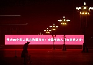 За три дня новогодних каникул уезд в КНР перенес почти 100 землетрясений