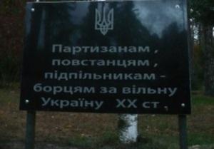 На Буковине разбили памятный знак в честь воинов УПА