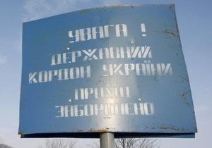 Закон о демаркации украинско-российской границы вступил в силу