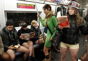 Несколько тысяч человек проехали  в нью-йоркском метро без штанов
