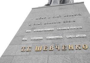 новости Днепропетровска - памятник Кобзарю - Решили проблему. Ошибки на памятнике Шевченко в Днепропетровске заклеили скотчем