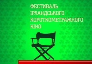 В Киеве, Донецке, Одессе и Львове пройдет фестиваль ирландского короткометражного кино