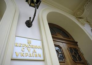 Верховный суд Украины возглавил выходец с Галичины