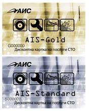 В сети корпорации «АИС» стартует дисконтная программа «АИС-Дисконт»
