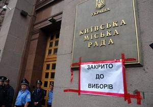 Украинская оппозиция добивается внеочередных выборов киевских властей
