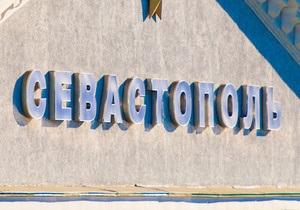 В Севастополе двух гаишников приговорили к 5 годам условно за задержание российского военного