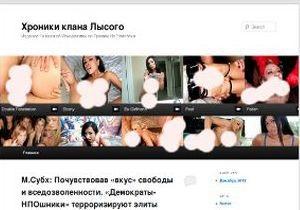 Взломщики разместили на сайте туркменских правозащитников порно