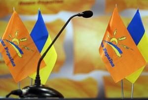 Наша Украина отказалась от самостоятельного участия в парламентских выборах