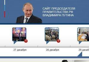 В правительстве РФ опровергли информацию о том, что Путин завел блог