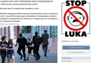 ВКонтакте восстановила группу Надоел нам этот Лукашенко