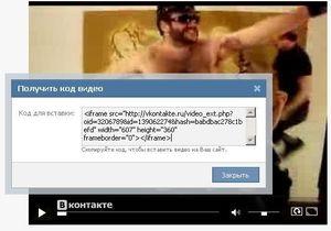 Вконтакте сделал доступным размещение своего видео на других сайтах