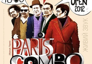 Французская группа Paris Combo выступит на Chernihiv Jazz Open-2012