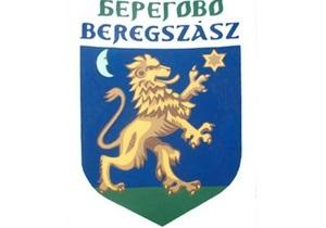 Прецедент: венгерский язык стал региональным в Берегово - ВВС Україна