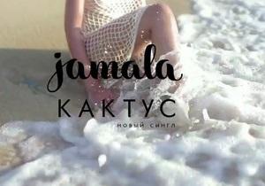 Тизер нового клипа Джамалы на песню Кактус