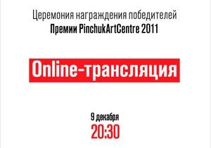 Прямая трансляция церемонии награждения лауреатов премии PinchukArtCentre