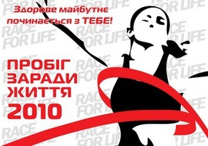 Завтра в Киеве пройдет Пробег во имя жизни