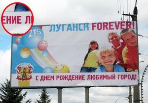 В Луганске появились билборды с грамматическими ошибками