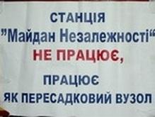 Киевское метро продлило работу из-за Пола Маккартни