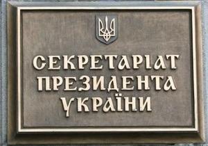 Секретариат Ющенко рассказал о проблемах госбюджета