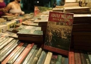 СМИ: В Киеве можно свободно купить запрещенную книгу Гитлера