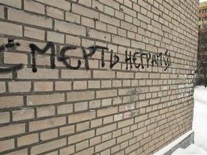 В России действуют почти 200 экстремистских объединений