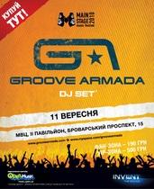 Groove Armada в Киеве уже в эту субботу