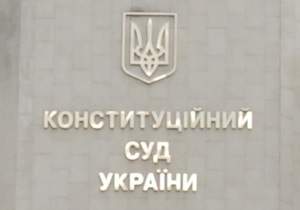 КС признал неконституционным постановление Рады о порядке назначения судей