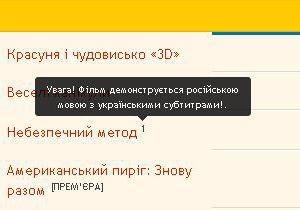 ПР: Дистрибьюторы могут выбирать язык дубляжа, если он выполнен исключительно в Украине
