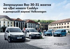 Зустрічайте нове покоління Volkswagen Caddy 30-31 жовтня в дилерській мережі Volkswagen