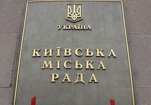 новости Киева - Киевсовет - Оппозиция обжалует решения суда о легитимности работы Киевсовета