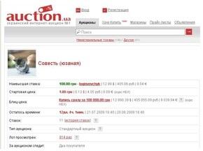 Житель Запорожья на Интернет-аукционе продает «Совесть»