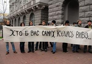 Под зданием СБУ прошел пикет с требованием расследовать исчезновение Развозжаева
