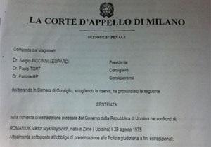 Италия отказалась экстрадировать в Украину оппозиционера Романюка